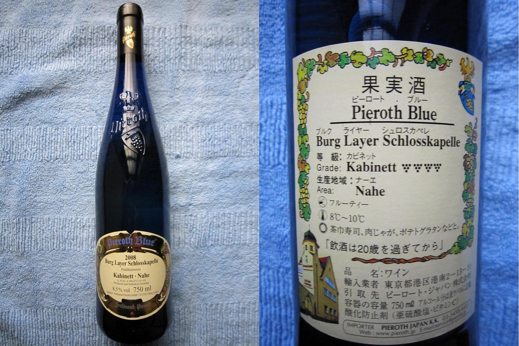 貴 腐 ワイン 貴腐ワイン、塩尻ワイン、桔梗ヶ原メルロ